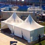 廣東帳篷篷房生產,廣州戶外篷房定製,廣州廣奧篷房