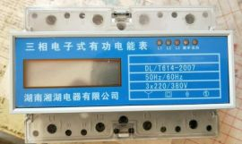 湘湖牌DSS1088-3×30(101)A三相四线电子式电能表咨询