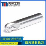 天美直銷 硬質合金4刃鎢  銑刀 支持定製