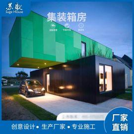 集装箱私人住宅 住人集装箱房 耐候钢集装箱活动房