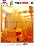 廣州酒店餐廳移動隔斷移動屏風活動隔斷活動屏風