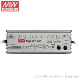 ELG-75-12明纬防水LED电源-台湾明纬电源