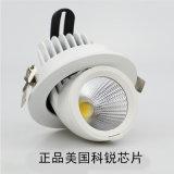 led射燈 嵌入式天花燈 三色變光cob象鼻燈