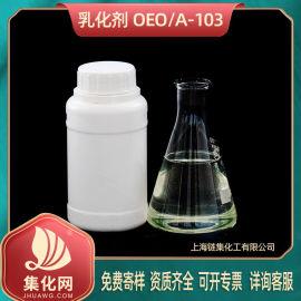 乳化剂a103 A系列A-103脂肪酸聚氧乙烯酯