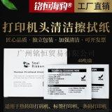厂家直销热转印标签条码打印耗材机头擦拭纸/清洁布