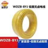 金环宇电线 WDZB-BYJ0.75硬线低烟无卤