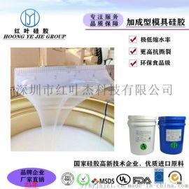 红叶HY-E625冰激凌模具硅胶 食品模具硅胶