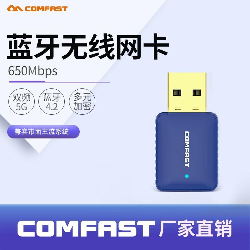 COMFAST CF-726B蓝牙无线网卡
