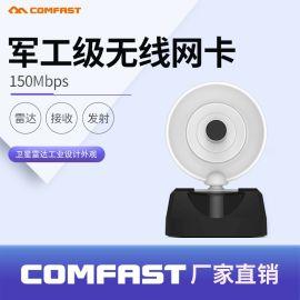 COMFAST 150M大功率锅盖网卡