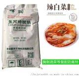 醃製蔬菜復配改良劑辣白菜等延長貨架期簡單1kg零售