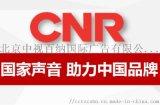 中國交通廣播廣告一年多少錢?