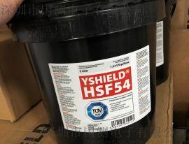 YSHIELD电磁屏蔽涂料HSF54