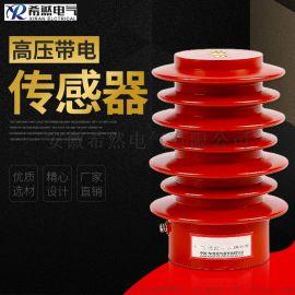 高压传感器CG5-10Q