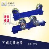 10吨自调式滚轮架管材焊接支架自动焊接滚轮架
