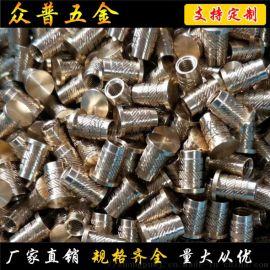 生产厂家众普五金A级不锈钢各类螺柱螺母切削加工定做