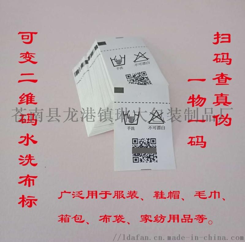 水洗嘜、防僞水洗標、防爲服裝商標、布標