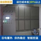 金喆固體蓄熱電鍋爐熱水機組廠家直銷