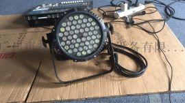 舞臺燈光廣州鑫橙舞臺燈光全彩54顆3瓦防水帕燈