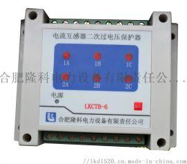 电流互感器二次过电压保护