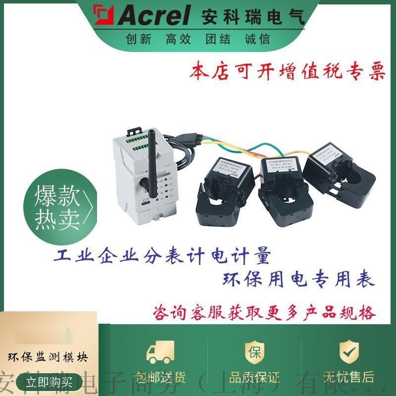 安科瑞ADW400-D24-3S环保分表计电模块