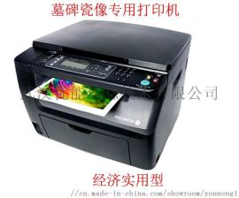 北京天津山东墓碑瓷像打印机-瓷像制作-陶瓷打印