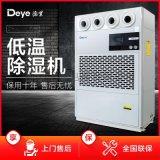 工业除湿机德业DY-C480DW低温除湿机