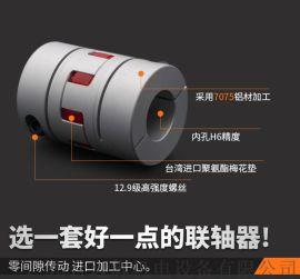 铝合金梅花联轴器 星型弹性电机丝杆联轴器
