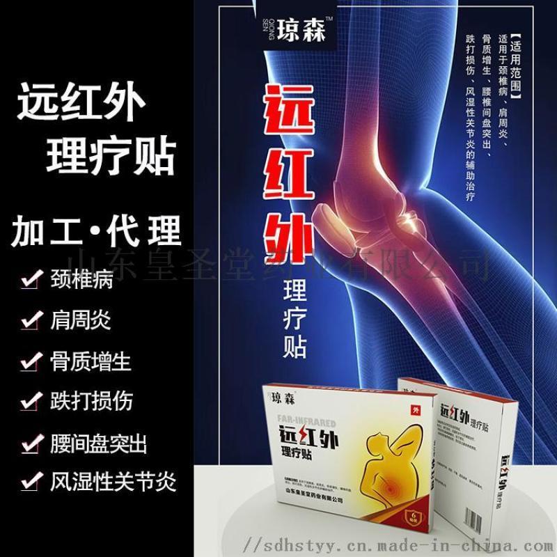 骨痛綜合膏藥 遠紅外理療貼  代理 膏藥貼代理