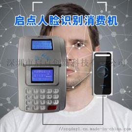 动态人脸消费机,食堂动态人脸卡+人脸收费管理系统