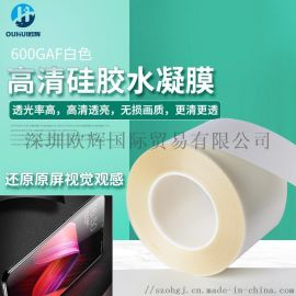 韩国进口原材料白色高清硅胶水凝膜