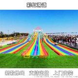 一道彩虹成爲你景區的一個特色七彩彩虹滑道