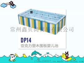 亚克力塑木围板婴儿池  婴儿游泳池