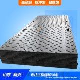 承重强铺路板A不变形铺路板A铺路板经久耐用