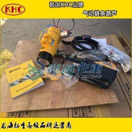 韩国KHC气动葫芦,固定式/运行式气动葫芦,原装**