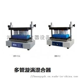 河南多管漩涡混合器HMV-50,温控摇床厂家直销