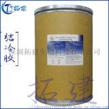 結冷膠食品級增稠劑耐酸耐熱廠家直銷