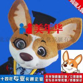 美年华交通大学吉祥物柯基犬人偶服装定制卡通玩偶服定做厂家直销
