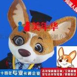 美年華交通大學吉祥物柯基犬人偶服裝定制卡通玩偶服定做廠家直銷