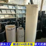 廣東2.0mmEVA防水板 立體式防水板專業生產