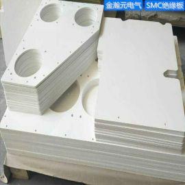金瀚元白色SMC绝缘板厂家 开关柜用SMC绝缘板