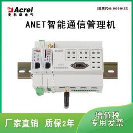 智慧   Anet-MA48 導軌式無線採集終端