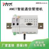 智能   Anet-MA48 导轨式无线采集终端