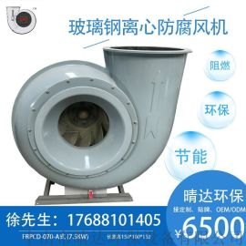 070A式-玻璃钢防腐风机换热风机耐高温锅炉风机