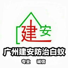 广州南沙黄阁镇除虫灭白蚁服务公司
