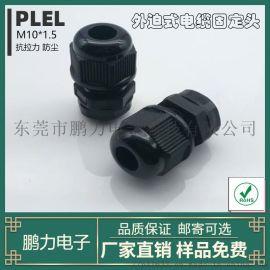 塑胶电缆固定头M10防水接头电缆固定头