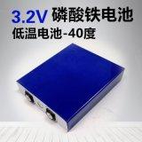 低温磷酸铁电池-40度低温锂电池