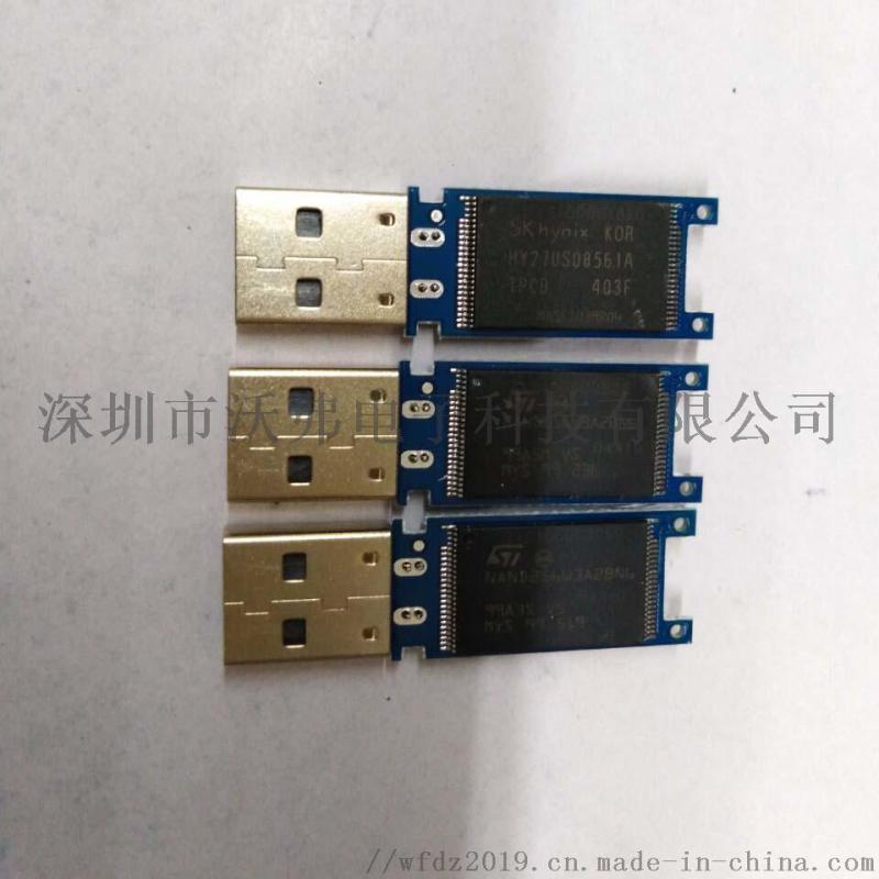 深圳TSOP晶片u盤半成品廠家貨源穩定質量保證