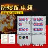 薄利多销——金属铝合金防爆配电箱