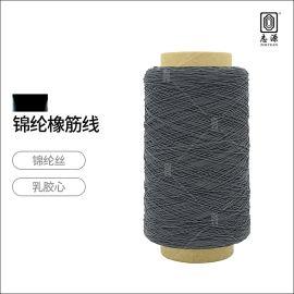 【志源】厂价批发服饰辅料弹力超强63号有色锦纶橡筋线 橡根线
