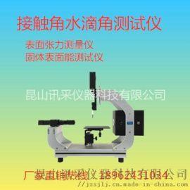 厂家直销光学接触角测试仪水滴角表面张力测定仪器